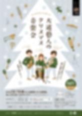 大道藝人のクリスマス音楽会_A4-01.jpg