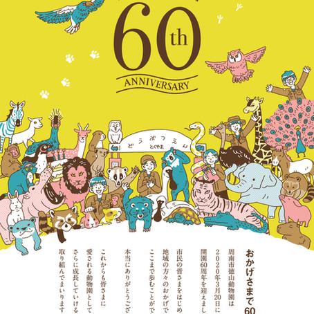 【落選】周南市徳山動物園 ポスターコンテスト応募作品