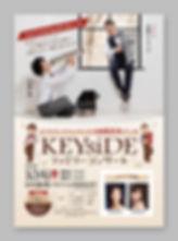 KEYsIDEファミリーコンサートA4_ol.jpg
