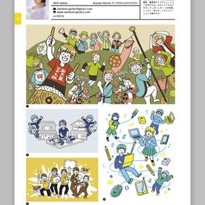 玄光社『キャラクターファイル2020-21』掲載