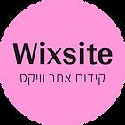 Wixsite קידום אתר וויקס