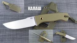 Калаш