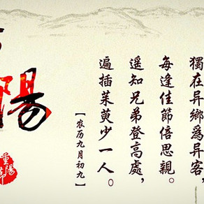 Double Ninth Festival Holiday