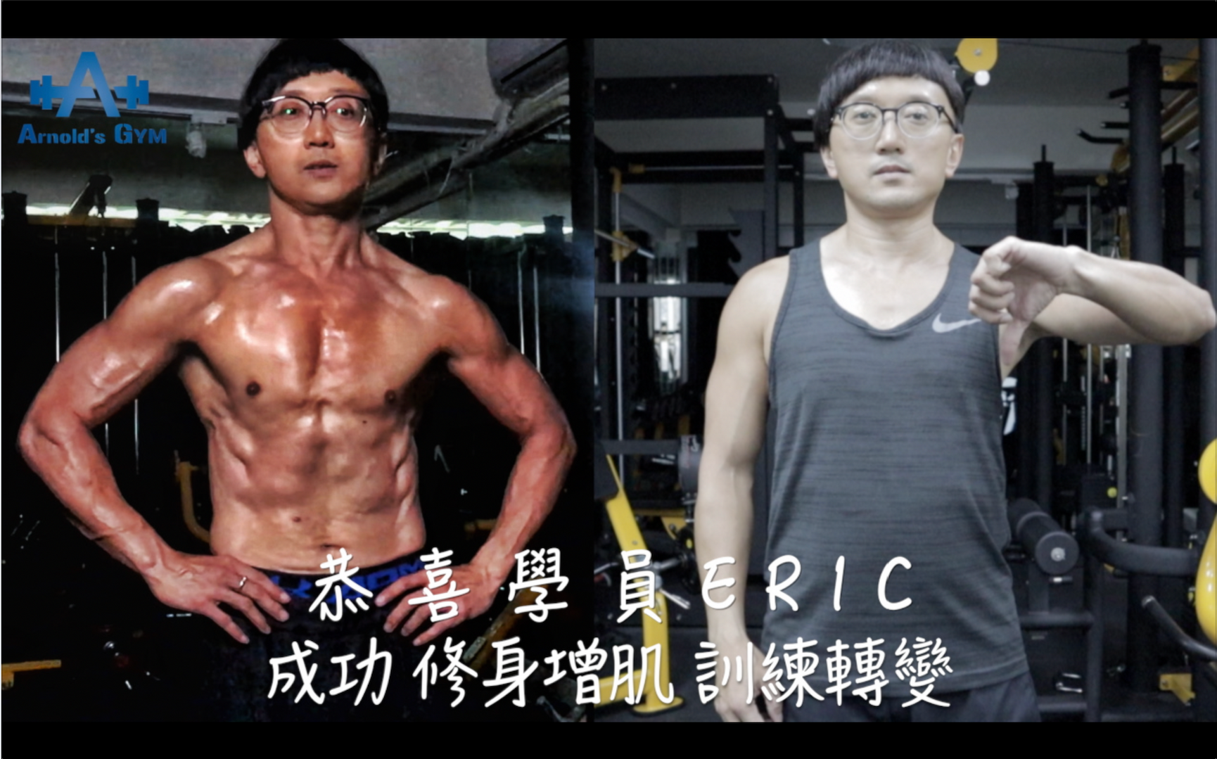 Arnold's Gym ERIC.png