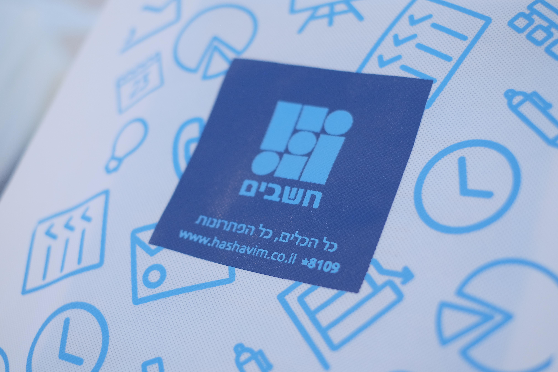 hashav (2012)