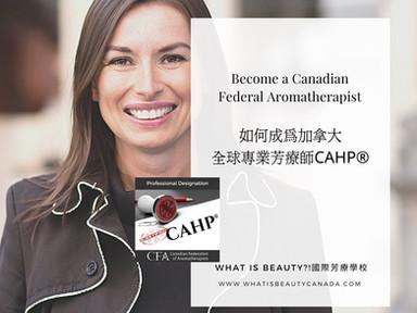 如何成為加拿大全球專業芳療師CAHP®