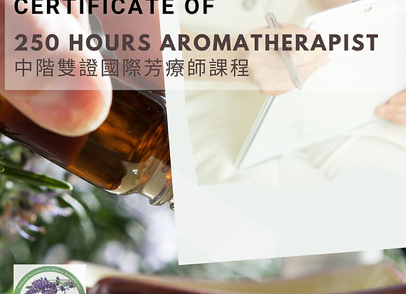 250小時國際芳療師證書課程