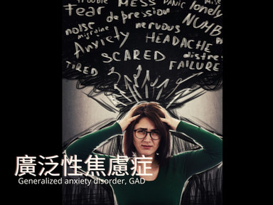 情緒芳療-廣泛性焦慮症-讓你立刻冷卻情緒的馬鬱蘭精油