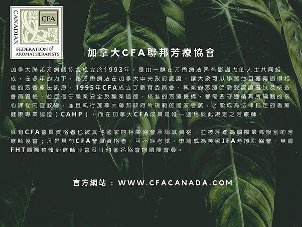 加拿大CFA聯邦芳療保健師協會成立於1993年,是由一群在芳香療法界具有重大影響