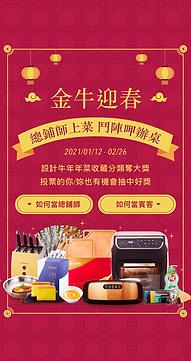 手機banner –2021 新春活動總鋪師.png