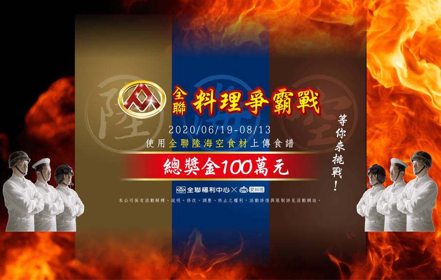 0608愛料理BANNER-wix_1250x716_1250x716.png