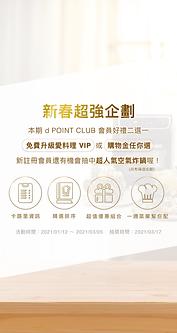 手機banner –docomoicook.png
