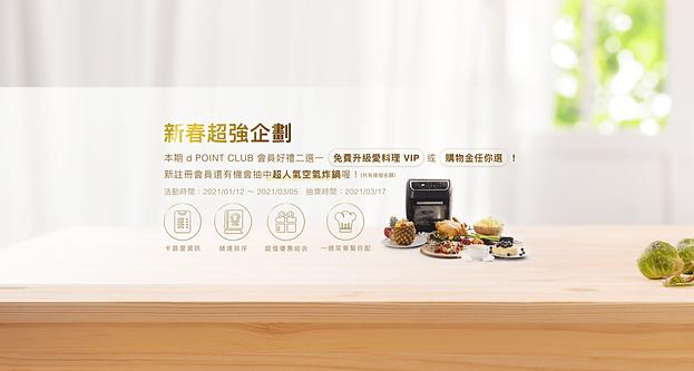 banner首圖1250x800 –docomoicook.png