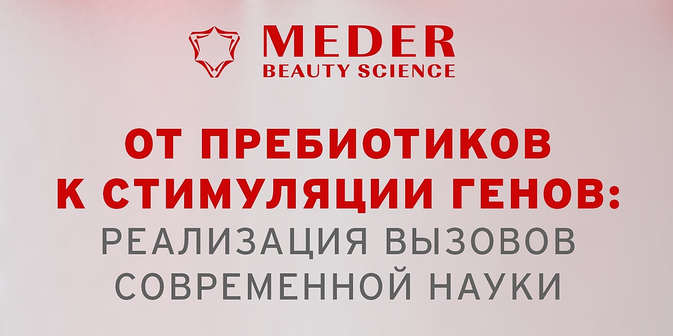 Meder Beauty Science