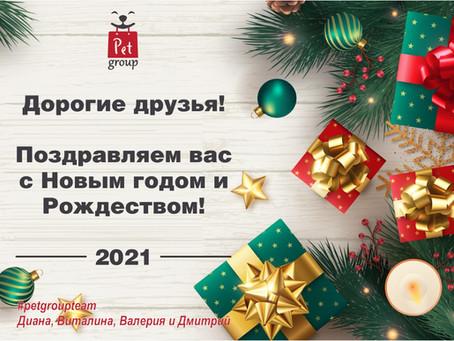 С новым 2021 годом и рождеством! Режим работы