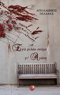 «Εγώ μιλάω ακόμα γι' αγάπη» του Απολλώνιου Γκλαβά