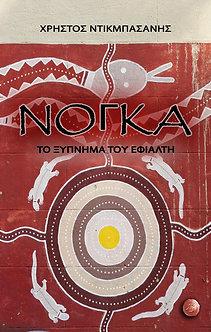 Νόγκα, Το ξύπνημα του εφιάλτη, του Χρήστου Ντικμπασάνη