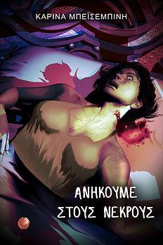 Μπεϊσεμπίνη-Εξώφυλλο-Vampire-Erotica-201