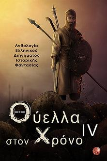 Θύελλα στον Χρόνο ΙV, Ανθολογία Ελληνικού Διηγήματος Ιστορικής Φαντασίας