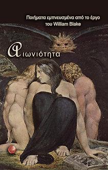 Αιωνιότητα - Ποιήματα Εμπνευσμένα από το έργο του William Blake