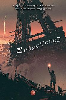 Ερημότοποι, Η πρώτη ανθολογία ελληνικού post apocaliptic διηγήματος