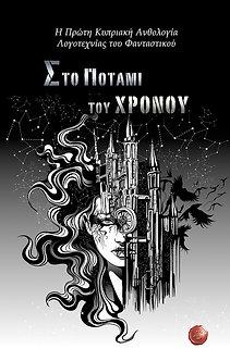 Στο ποτάμι του χρόνου - Κυπριακή ανθολογία Λογοτεχνίας του Φανταστικού