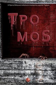 Τρόμος, Η πρώτη ελληνική ανθολογία διηγήματος splatter τρόμου