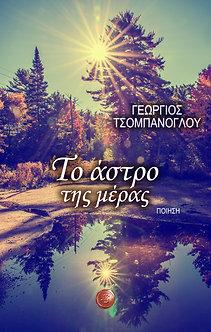 Το άστρο της μέρας - Γεώργιος Τσομπάνογλου