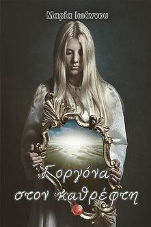 «Γοργόνα στον καθρέφτη» της Μαρίας Ιωάννου