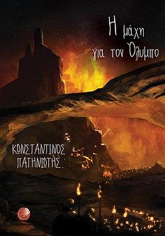 Η μάχη για τον Όλυμπο, Κωνσταντίνος Πατηνιώτης