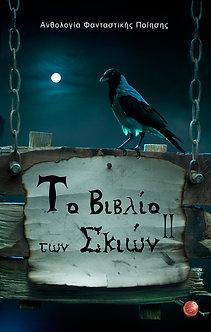 Το Βιβλίο των Σκιών || - Ανθολογία Φανταστικής Ποίησης