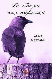 Το δάκρυ της κάμπιας, Άννα Μετσάνη