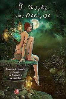 Οι κυρές των ονείρων, Ελληνική ανθολογία με ιστορίες και παραμύθια με νεράιδες