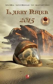 Larry Niven 2015, Ανθολογία βραβείων λογοτεχνίας του φανταστικού