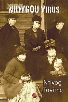 NRWGOU Virus του Ντίνου Τανίτη