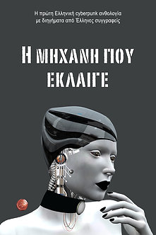 Η μηχανή που έκλαιγε, Η πρώτη ελληνική cyberpunk ανθολογία
