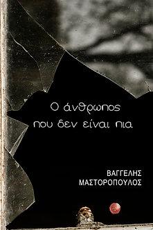 «Ο άνθρωπος που δεν είναι πια» του Βαγγέλη Μαστορόπουλου