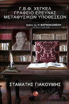 Γ.Β.Φ. ΧΕΓΚΕΛ-Γραφείο Μεταφυσικών Ερευνών-Βιβλ.1ο: Η φαρμακωμένη, Σ. Γιακουμής