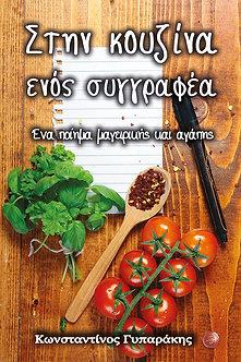 Στην κουζίνα ενός συγγραφέα του  Κωνσταντίνου Γυπαράκη