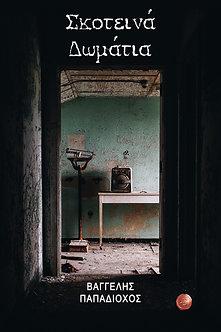 «Σκοτεινά δωμάτια» του Βαγγέλη Παπαδιόχου