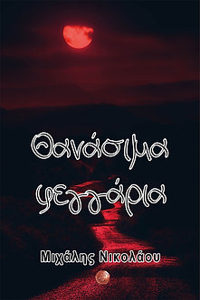 Θανάσιμα φεγγάρια,  Μιχάλης Νικολάου