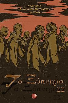 Το Ξύπνημα ΙΙ, Ανθολογία ελληνικού διηγήματος με ζόμπι