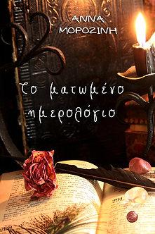 Το ματωμένο ημερολόγιο, Άννα Μοροζίνη