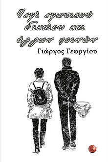 «Περί ερωτικού δικαίου και άλλων ποινών» του Γεώργιου Γεωργίου