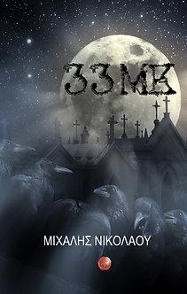 33 ΜΚ, και άλλα διηγήματα, Μιχάλης Νικολάου