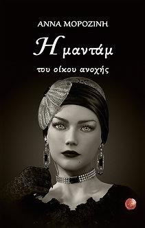 Η μαντάμ του οίκου ανοχής, Άννα Μοροζίνη