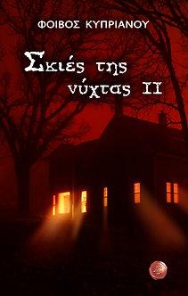 Σκιές της νύχτας ΙΙ, Φοίβος Κυπριανού