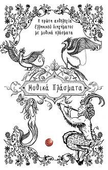 Μυθικά Πλάσματα, Η πρώτη ανθολογία ελληνικού διηγήματος με μυθικά πλάσματα