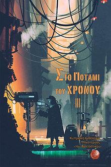 Στο ποτάμι του χρόνου ΙΙI  Κυπριακή Ανθολογία Λογοτεχνίας του Φανταστικού