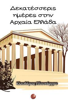 Δεκατέσσερις ημέρες στην Αρχαία Ελλάδα, Ελευθέριος Πλουτάρχου